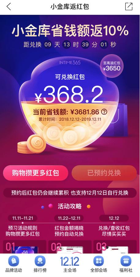 """银泰首次2018年最新注册送现金会员省钱账单,上线""""小金库""""助力双12"""