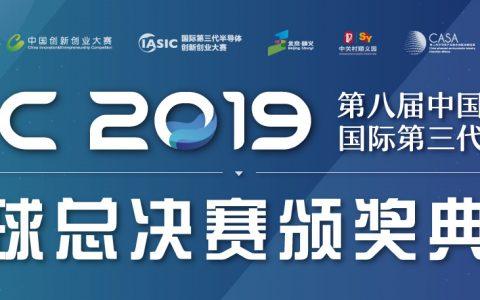 迈向新征程!2019国际第三代半导体大赛颁奖典礼盛大举办