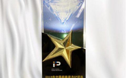 凯撒文化《从前有座灵剑山》《银之守墓人》入选2019年中国超级潜力IP