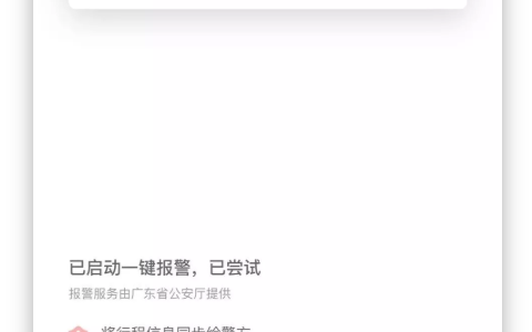 """滴滴出行与广东省公安厅达成战略合作 就""""一键报警""""展开深度警企联动"""