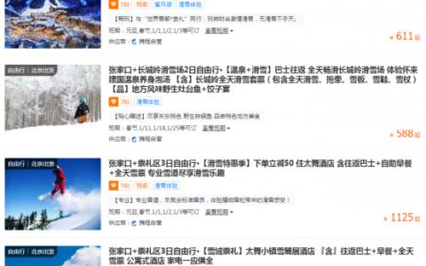 京张高铁开通,张家口滑雪游热搜增长500%