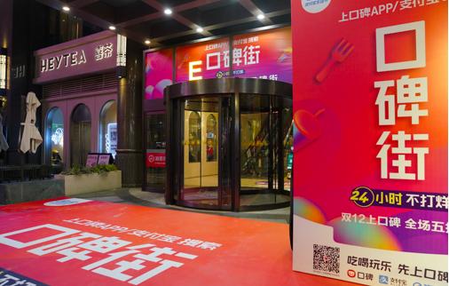 """口碑街2.0版""""落户""""北京 阿里本地生活助力街区数字化升级"""