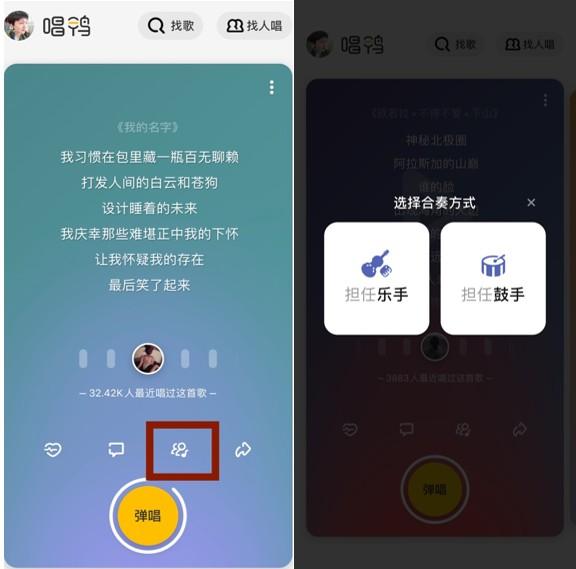 """唱鸭App上线合奏功能 独家推出在线""""你唱我弹""""玩法"""