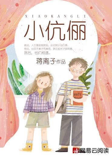 蒋离子新作《小伉俪》独家上线网易云阅读 展现90后婚恋百态
