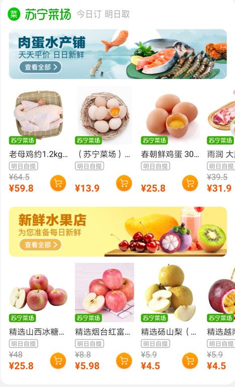 苏宁菜场半年纪:已在全国拓展门店350+