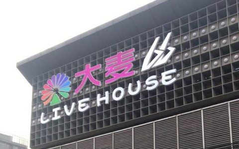 大麦网发力LiveHouse   国内第二家大麦·66LiveHouse杭州正式运营