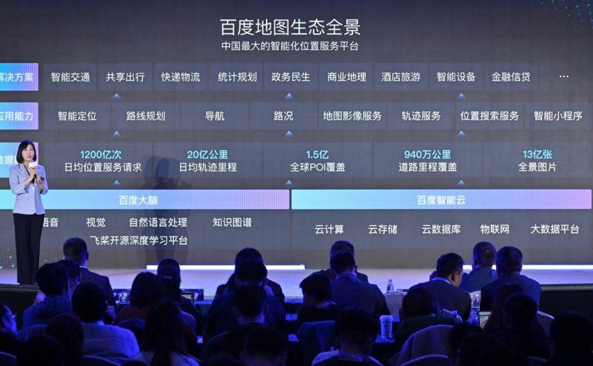 百度地图发布新一代人工智能地图生态全景 打造中国最大智能化位置服务平台