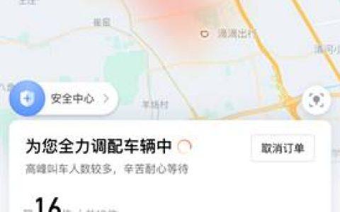 """滴滴53城上线""""小红云""""功能 帮助乘客了解周边叫车情况"""
