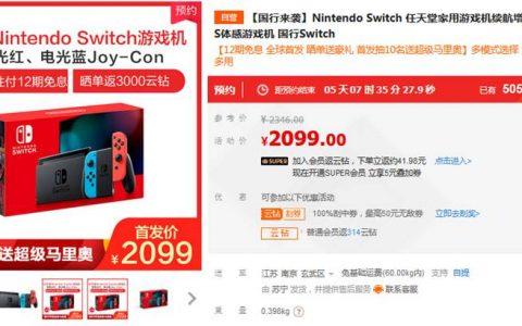 苏宁上线国行Switch,独家12期免息每天5块7