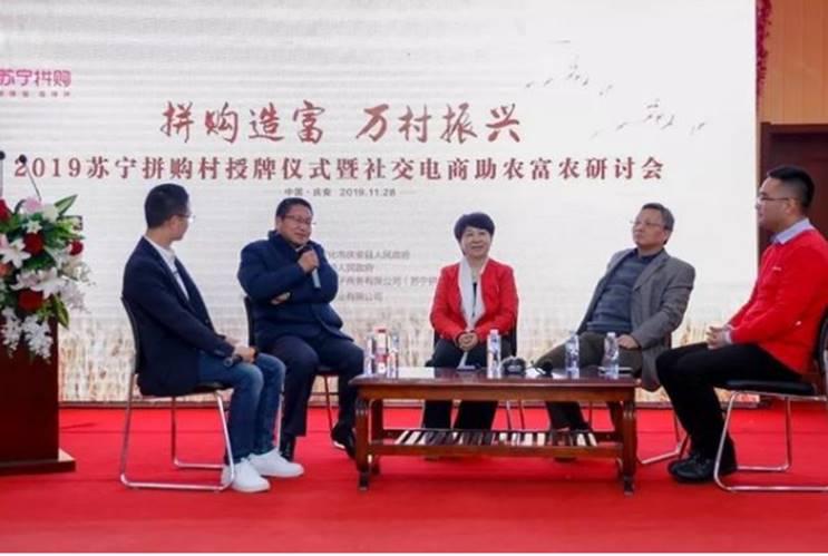 苏宁拼购正式启动第二批拼购村遴选