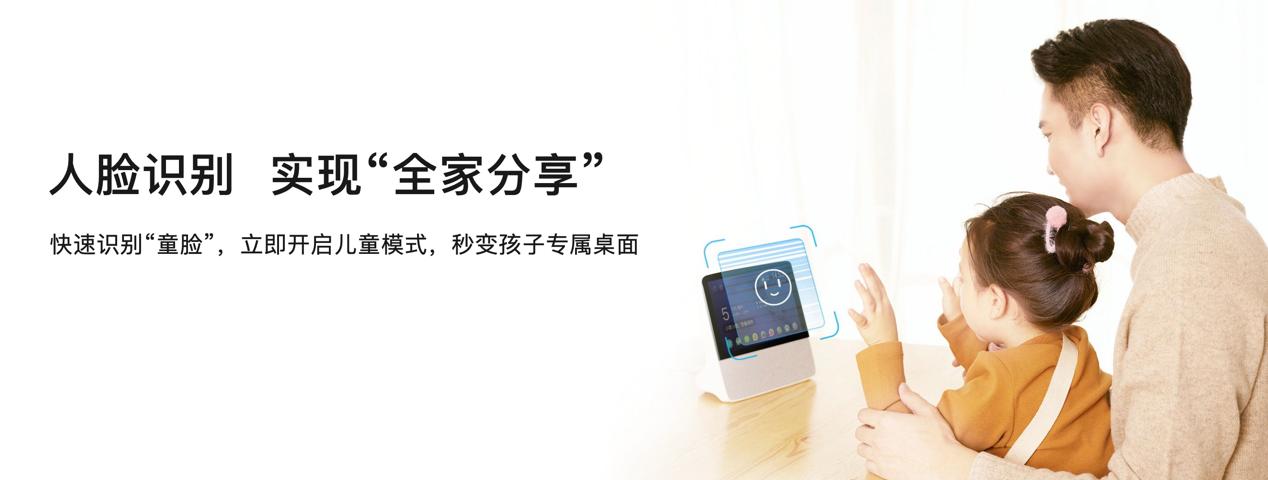 百度景鲲:小度在家智能屏X8三要素,定义智能屏语音交互新物种
