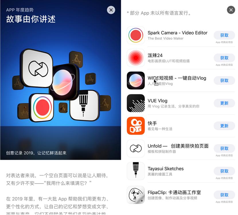 "App Store公布2019""年终奖""  快手入选年度趋势APP"