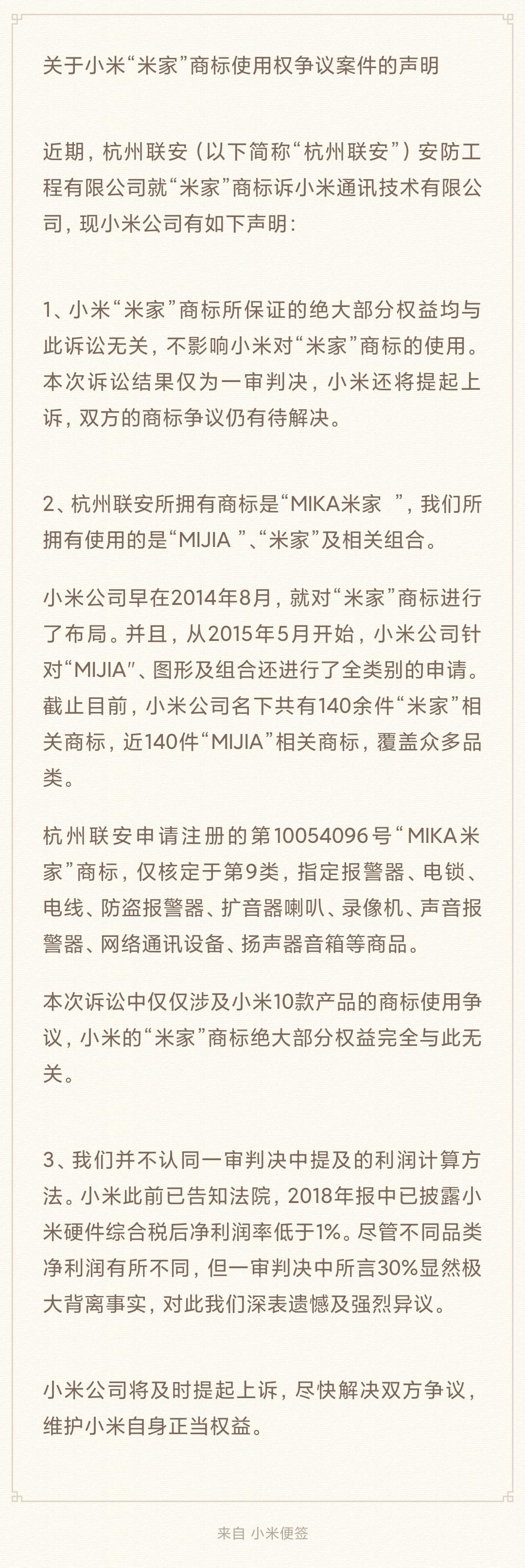 小米回應米家商標爭議: 不影響商標使用 將提起上訴