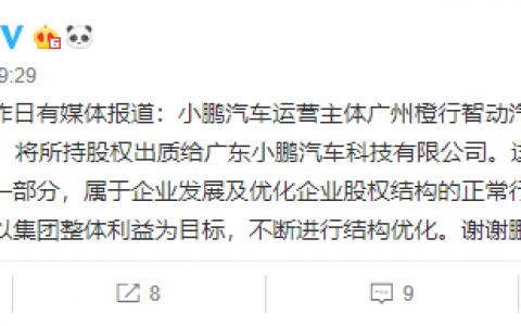小鹏汽车回应47名股东出质股权:集团重组的一部分