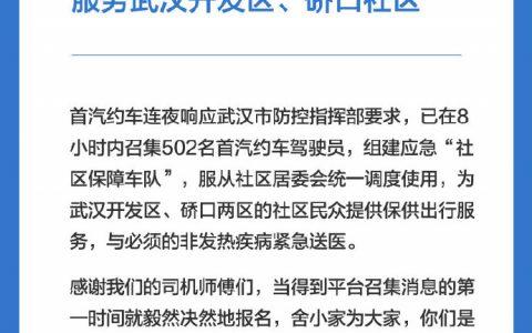 """首汽约车召集502名司机组建应急""""社区保障车队"""",服务武汉开发区、硚口社区"""