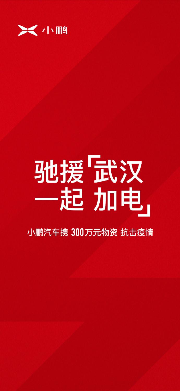 小鹏汽车:向武汉等医疗机构捐赠价值300万元物资