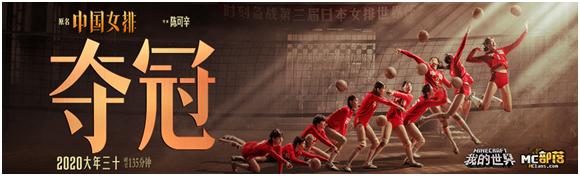 不忘初心,《我的世界》用游戏点亮每一份中国力量