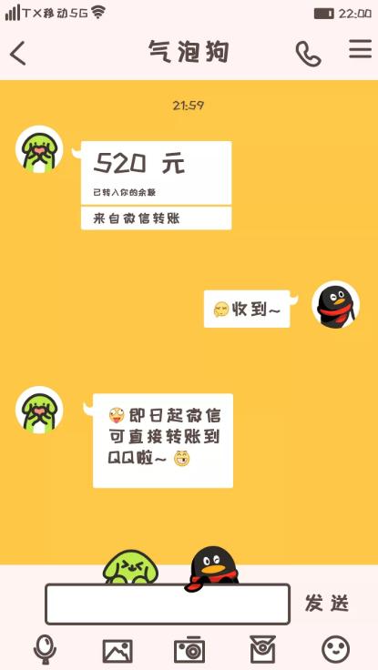 腾讯QQ:微信已经支持直接转账到QQ钱包