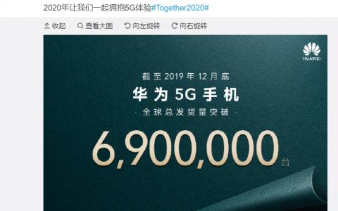 华为5G手机全球总发货量突破690万台