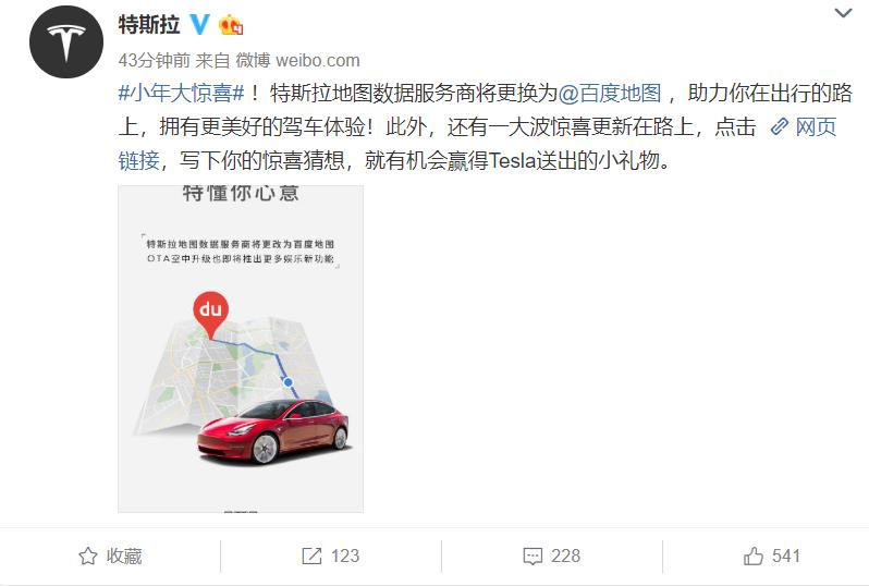特斯拉:地图数据服务商更换为百度地图