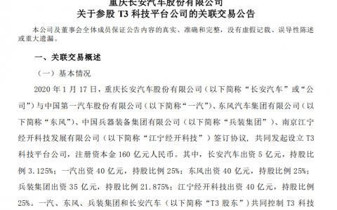 长安、一汽、东风等斥资160亿组建T3科技平台,涉足整车技术研发