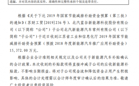 北汽蓝谷:子公司收到新能源汽车推广补贴1.54亿元