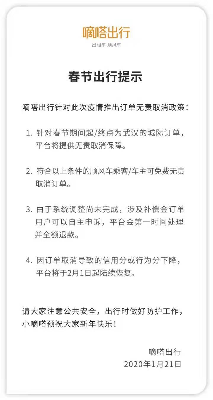 嘀嗒出行:春节期间起终点为武汉的顺风车订单,可无责取消