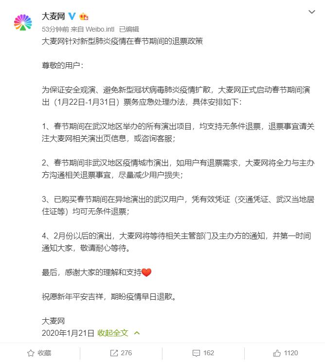 大麦网发布针对疫情的退票政策:春节期间武汉地区演出项目无条件退票