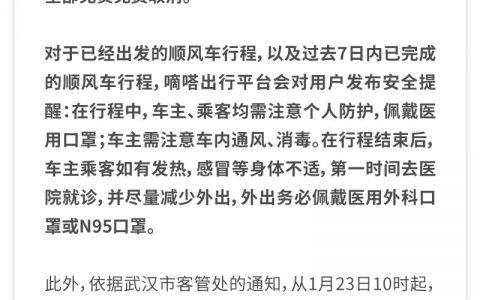 嘀嗒出行:暂时关闭武汉城际市内顺风车通道