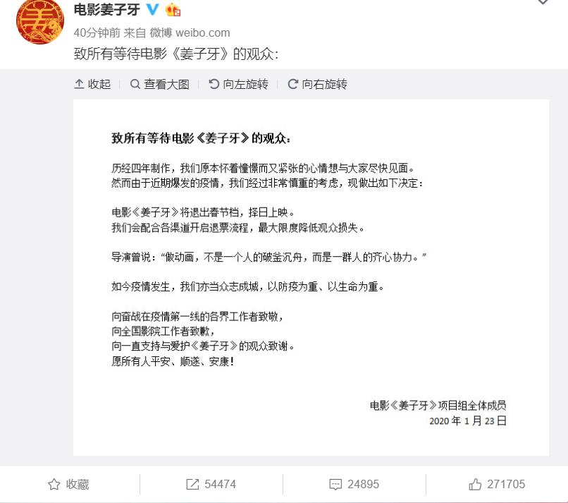 电影《姜子牙》《熊出没·狂野大陆》退出春节档