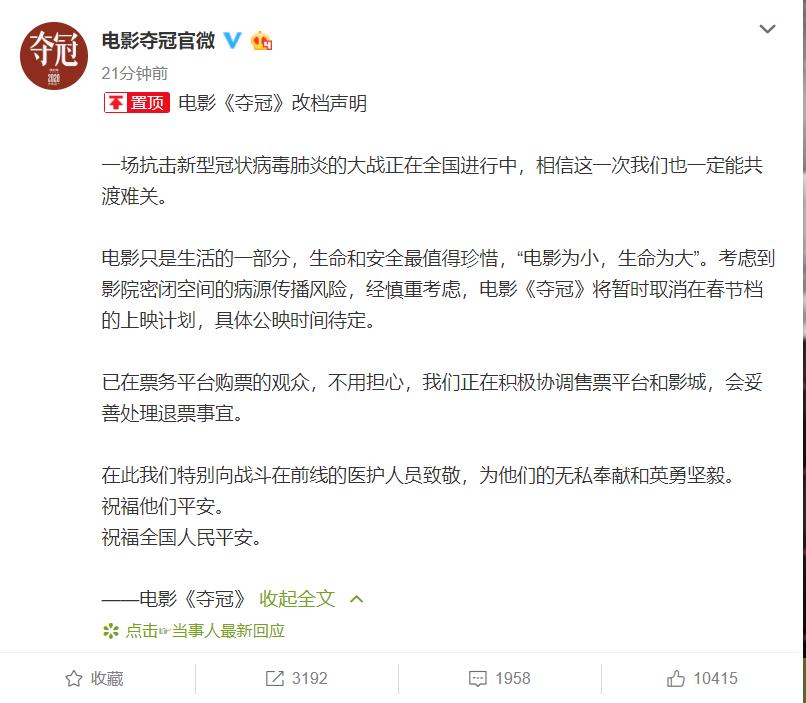 电影《囧妈》《夺冠》《紧急救援》《唐人街探案3》宣布撤出春节档