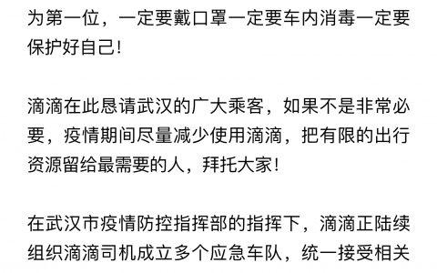滴滴升级武汉疫情措施:关闭武汉市内的网约车跨城、拼车和顺风车服务