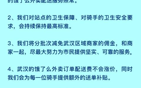 饿了么:将分批次减免武汉区域商家佣金,外卖配送费不会涨价并为骑手提供额外运单补贴