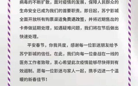 苏宁影城:全面开放所有购票渠道免费退改签,延期近期售出卡券