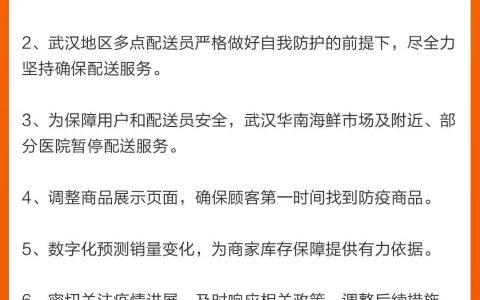 多点Dmall:全力以赴平价保供应,尽全力坚持确保武汉地区配送服务