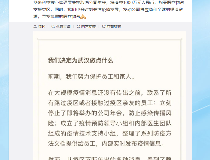 华米科技宣布取消公司年会,将凑齐1000万元购买医疗物资支援灾区