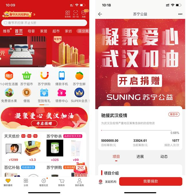"""苏宁公益上线""""驰援抗击新型肺炎疫情""""项目   为网友支持武汉搭建通路"""
