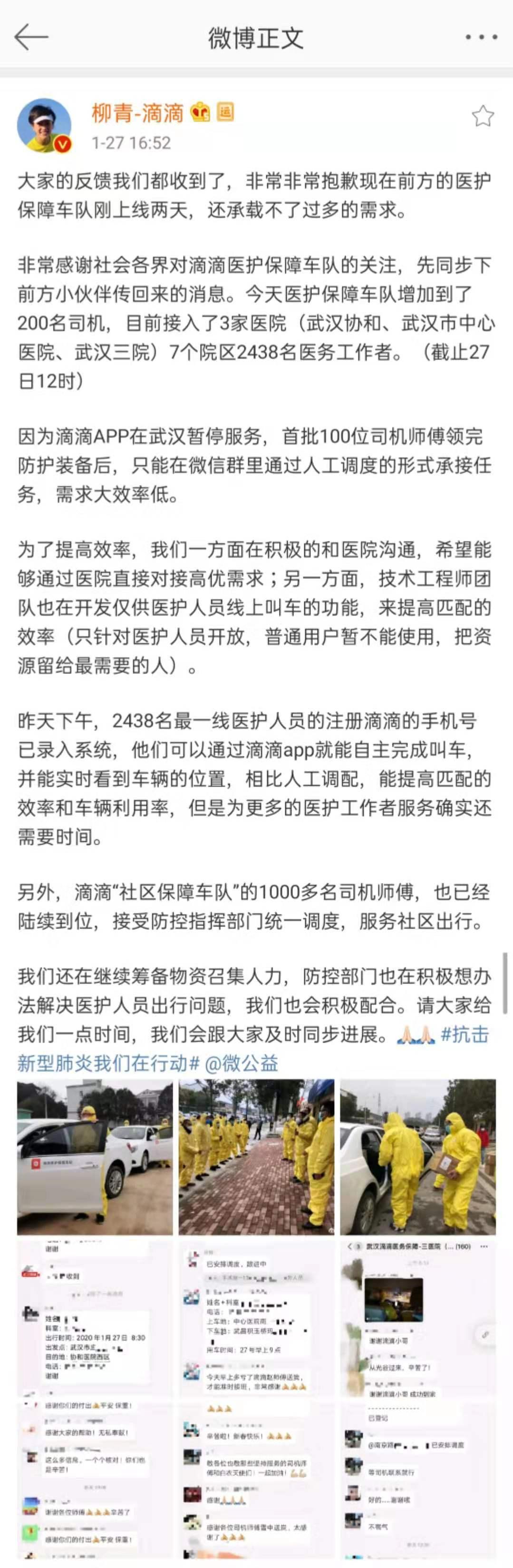 滴滴柳青:医护保障车队增加到了200名司机,武汉2438名一线医护可线上叫车