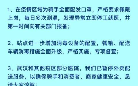 饿了么:对武汉和其他疫区部分医院暂停外卖配送服务