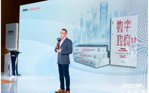 阿里巴巴:中国在数字政府2.0时代具备三大优势