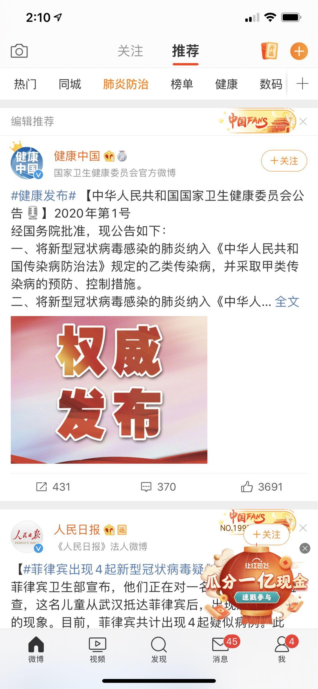 """新浪微博推出""""肺炎防治""""专栏"""