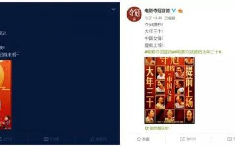 聚焦电影春节档|《囧妈》、《夺冠》与《熊出没》提档大年三十