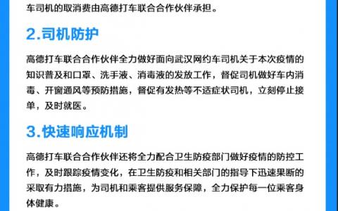 高德打车:1月22日-31日期间武汉市内预约单可免费取消