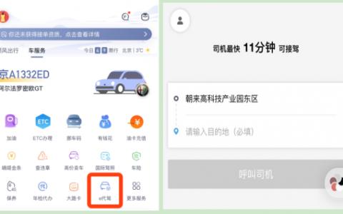 嘀嗒出行宣布与e代驾合作,车服务频道接入e代驾的业务