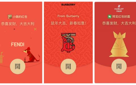 微信红包封面开放平台上线,各大品牌限量红包封面设计有新意