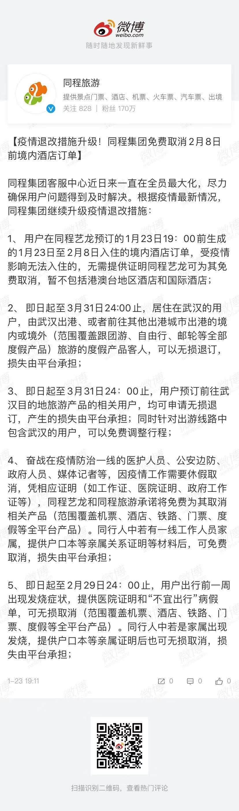 同程集团免费取消2月8日前境内酒店订单