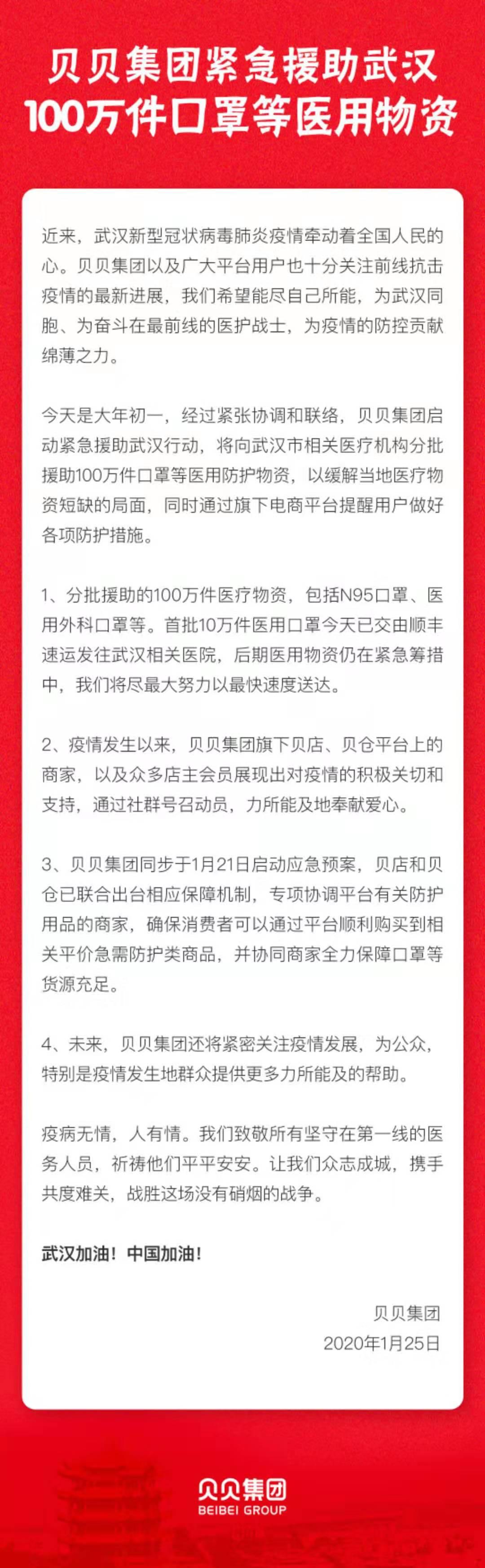 贝贝集团紧急援助武汉100万件口罩等医用物资
