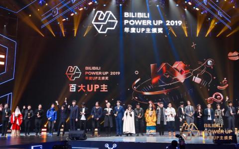 B站举办2019年度UP主颁奖,破圈、多元、跨界成全年关键词