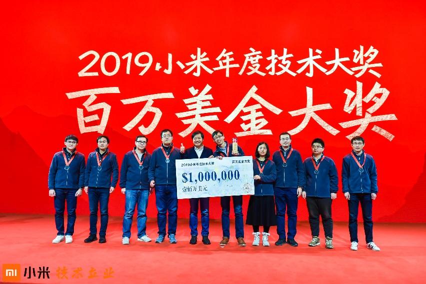 小米百万美元技术大奖揭晓,雷军重奖10名工程师