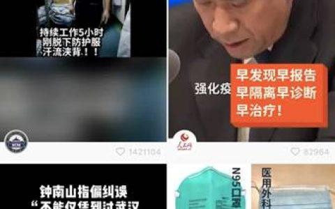 """快手上线""""肺炎防治""""频道 短视频成为普及防治知识新渠道"""